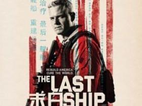 末日孤舰第三季全集The Last Ship迅雷下载