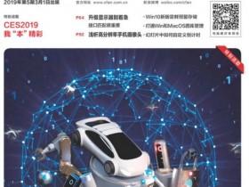 《电脑爱好者》2019年第5期PDF电子杂志