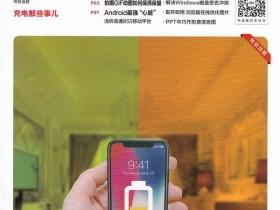 《电脑爱好者》2019年第2期PDF电子杂志