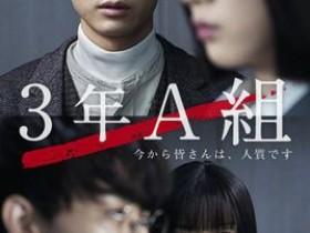 最新日剧《3年A班 -从现在起、大家都是人质》迅雷下载