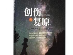心理学书籍《创伤与复原》PDF电子书