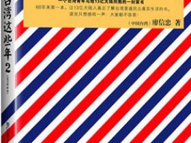 《我们台湾这些年》epub电子书