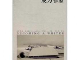 《成为作家》PDF电子书