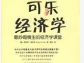 《牛奶可乐经济学》epub电子书