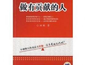 励志书籍《做有贡献的人》epub电子书