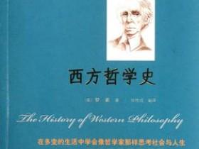 西方哲学史epub电子书