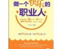 励志书籍《做一个快乐的职业人》epub电子书