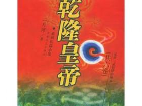 乾隆皇帝(全六册)epub电子书