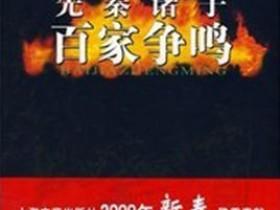《先秦诸子百家争鸣》epub电子书