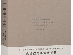心理学书籍《焦虑症与恐惧症手册》PDF电子书