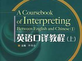 《最新简明英语口译教程》epub电子书