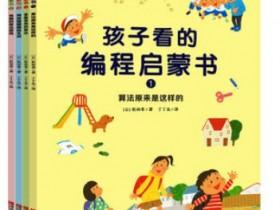 孩子看的编程启蒙书(全4册)PDF电子书