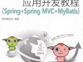 《Java EE企业级应用开发教程(Spring+Spring MVC+MyBatis)》电子书