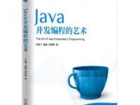 《Java并发编程的艺术》PDF电子书