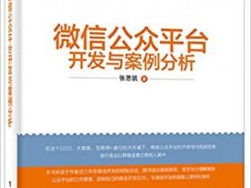 《微信公众平台开发与案例分析》PDF电子书