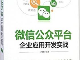 微信公众平台企业应用开发实战PDF电子书