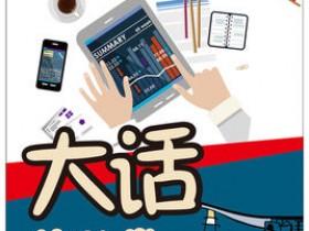 《大话统计学》PDF电子书