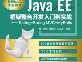 《JavaEE框架技术(SpringMVC+Spring+MyBatis)PDF电子书