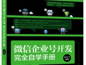 《微信企业号开发完全自学手册》PDF电子书