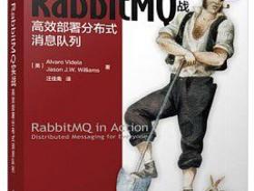 《RabbitMQ实战 高效部署分布式消息队列》PDF电子书