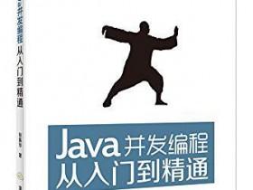 Java并发编程从入门到精通PDF电子书