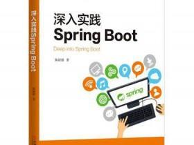 《深入实践Spring Boot》PDF电子书