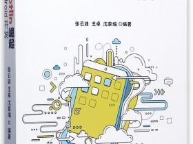《第一季Kotlin崛起:次世代Android开发》PDF电子书