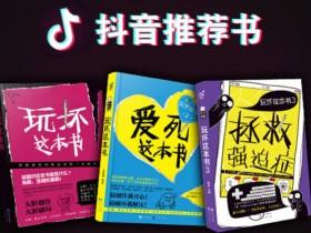 抖音爆红书籍《玩坏这本书+爱死这本书+拯救强迫症套装3册》电子版