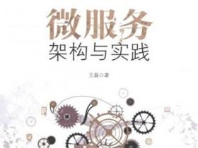 微服务架构与实践PDF电子书