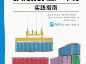 Docker生产环境实践指南PDF电子书