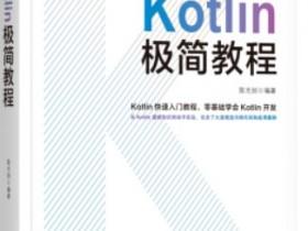 《Kotlin极简教程》PDF电子书