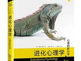 心理学书籍《进化心理学:心理的新科学》PDF电子书