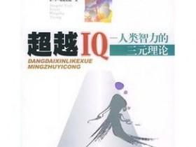 心理学书籍《超越IQ:人类智力的三元理论》PDF电子书