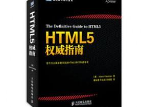 《HTML5权威指南》PDF电子书