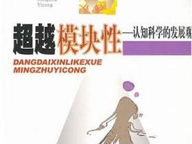 心理学书籍《超越模块性:认知科学的发展观》PDF电子书