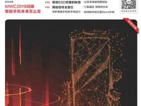 《电脑爱好者》2019年第7期PDF电子杂志