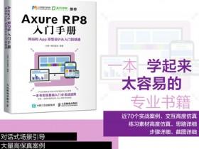 Axure RP 8入门基础教程,Axure RP 8入门手册PDF电子书