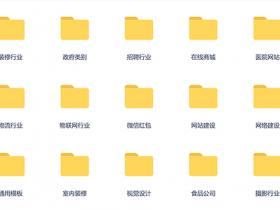 2000套html5网站模板源码,html5响应式手机WAPapp模板