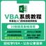 excel vba基础入门视频教程