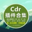 CDR插件合集