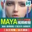maya基础视频教程