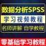 SPSS数据分析基础入门使用视频教程