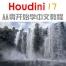 Houdini中文入门到精通视频教程