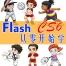 Flash动画制作基础视频教程