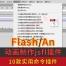 flash插件
