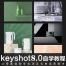 keyshot渲染入门视频教程