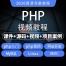 PHP开发入门视频教程
