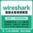 wireshark使用视频教程