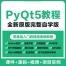 PyQt5中文基础入门视频教程