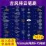 ps笔刷中国风古典祥云灯笼扇子笔刷(161款)